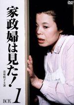 【中古】 家政婦は見た! DVD-BOX1 /市原悦子,野村昭子,坂田晃一(音楽) 【中古】afb