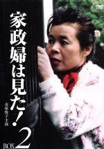 【中古】 家政婦は見た! DVD-BOX2 /市原悦子,野村昭子,坂田晃一(音楽) 【中古】afb