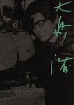 【中古】 大島渚 DVD-BOX 3 /大島渚(監督、脚本),大島渚(監督、脚本) 【中古】afb