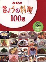 【中古】 きょうの料理100選 10巻セット /ドキュメント・バラエティ 【中古】afb