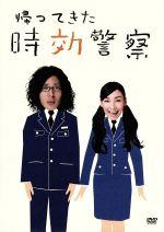 【中古】 帰ってきた時効警察 DVD-BOX /オダギリジョー,麻生久美子 【中古】afb