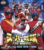 【中古】 スーパー戦隊 THE MOVIE Blu-ray BOX 1976~1995(Blu-ray Disc) /キッズバラエティ,(キッズ) 【中古】afb