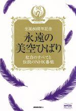 【中古】 DVD+BOOK 生誕80周年記念永遠の美空ひばり 紅白のすべてと伝説のNHK番組 /NHK出版(その他) 【中古】afb