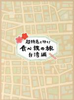 【中古】 超特急と行く!食べ鉄の旅 台湾編 Blu-ray BOX(Blu-ray Disc)  /超特急 【中古】afb
