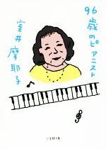 中古 商品追加値下げ在庫復活 96歳のピアニスト 小学館文庫 著者 afb おすすめ 室井摩耶子