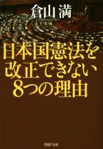 中古 日本国憲法を改正できない8つの理由 PHP文庫 著者 倉山満 afb マーケティング 限定モデル