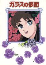 【中古】 ガラスの仮面 DVD-BOX(4枚組) /美内すずえ(原作) 【中古】afb