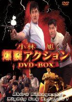 【中古】 小林旭 爆裂アクション DVD-BOX /小林旭 【中古】afb