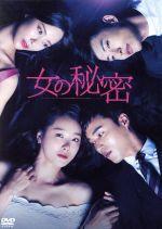 【中古】 女の秘密 DVD-BOX1 /ソ・イヒョン,オ・ミンソク,キム・ユンソ 【中古】afb