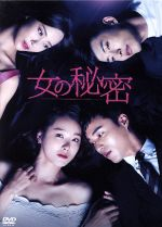 【中古】 女の秘密 DVD-BOX3 /ソ・イヒョン,オ・ミンソク,キム・ユンソ 【中古】afb