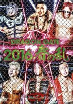 中古 出荷 DRAGON GATE 春の乱 高価値 afb 2016