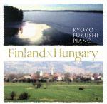 中古 Finland × Hungary KYOKO FUKUSHI afb 絶品 国内在庫 PIANO p 福士恭子