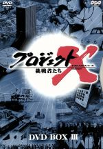 【中古】 プロジェクトX挑戦者たち 第III期 DVD-BOXIII /国井雅比古,久保純子 【中古】afb