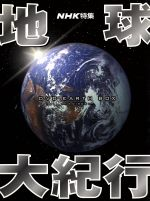 【中古】 地球大紀行 DVD EARTH BOX 【6DVD】 /吉川洋一郎【音楽】 【中古】afb