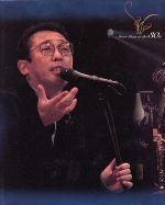 【中古】 さだまさしデビュー30周年記念コンサートCD BOX 第5夜~第8夜 /さだまさし 【中古】afb