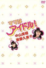 【中古】 ママはアイドル!DVD-BOX /中山美穂 【中古】afb