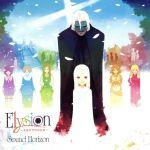 【中古】 Elysion~楽園幻想物語組曲~  /Sound Horizon 【中古】afb
