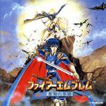 中古 ファイアーエムブレム 聖戦の系譜 オリジナル サウンドトラック S.Tomioka afb ゲーム 出荷 ミュージック 定価の67%OFF