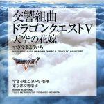 中古 人気商品 都響版:交響組曲 ドラゴンクエスト5 すぎやまこういち 天 マーケティング afb
