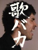 中古 価格 交渉 送料無料 歌バカ Ken Hirai 10th Anniversary Collection '95-'05 Single 初回生産限定版 afb 期間限定特別価格 Complete