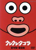 【中古】 クレクレタコラ DVD-BOX /太田淑子(タコラ),阪脩(ナレーター),菊池俊輔 【中古】afb