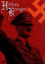 【中古】 ヒットラーと将軍たち DVD-BOX /(ドキュメンタリー) 【中古】afb
