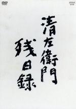 【中古】 清左衛門残日録 DVD-BOX /仲代達矢 【中古】afb