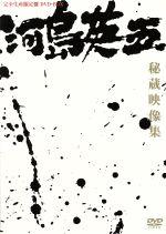 【中古】 河島英五秘蔵映像集~デビュー前から最後のTV出演まで /河島英五 【中古】afb