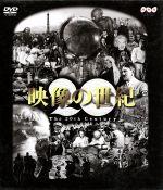 【中古】 NHK DVD-BOX 「映像の世紀」全11集 /(ドキュメンタリー) 【中古】afb