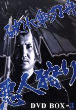 【中古】 破れ傘刀舟 悪人狩り DVD BOX 3 /萬屋錦之介 【中古】afb
