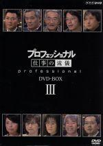 【中古】 プロフェッショナル 仕事の流儀 第III期 DVD-BOX /(ドキュメンタリー) 【中古】afb