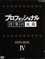 【中古】 プロフェッショナル 仕事の流儀 第IV期 DVD-BOX /(ドキュメンタリー) 【中古】afb