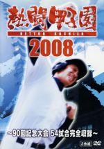 <title>中古 熱闘甲子園 おすすめ 2008~90回記念大会 54試合完全収録~ スポーツ afb</title>