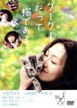 全巻セット_コンディション (1-6巻) 【中古】 グーグーだって猫である (良い)
