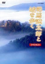 【中古】 司馬遼太郎と城を歩く DVD-BOX /(趣味/教養),池内秀和(音楽) 【中古】afb