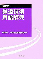 【中古】 鉄道技術用語辞典 /鉄道総合技術研究所【編】 【中古】afb