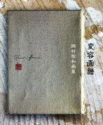 【中古】 変容画譜 岡村昭和画集 /岡村昭和(著者) 【中古】afb