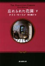 プレゼント 中古 忘れられた花園 下 創元推理文庫 ケイト モートン 著者 訳者 afb 青木純子 通信販売
