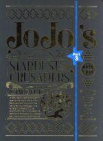 【中古】 ジョジョの奇妙な冒険 第3部 スターダストクルセイダース Blu-ray BOX(初回仕様版)(Blu-ray Disc) /荒木飛呂彦(原作),小野大 【中古】afb
