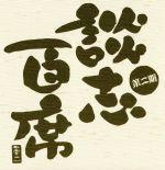 【中古】 立川談志「談志 百席」 古典落語CD-BOX 第二期 /立川談志 【中古】afb