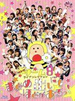 【中古】 AKB48 チーム8 ライブコレクション~まとめ出しにもほどがあるっ!~(Blu-ray Disc) /AKB48 【中古】afb