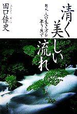 中古 清く美しい流れ 日本人の生き方を取り戻す オープニング 大放出セール 田口佳史 afb 著 再入荷/予約販売!