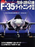 通信販売 中古 日本のステルス機 F-35ライトニングII イカロス出版 afb イカロスMOOK 『4年保証』