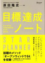中古 目標達成ノート 期間限定送料無料 STAR PLANNER 原田隆史 安心と信頼 afb 監修