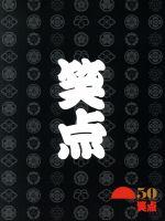 【中古】 笑点 宴 -放送50周年完全保存版- DVD-BOX /(バラエティ),三遊亭圓生[六代目],橘家圓蔵[八代目],春風亭昇太 【中古】afb