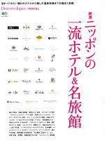 中古 厳選 日本の一流ホテル 2020新作 名旅館 品質検査済 Japan_TRAVEL ?出版社 afb エイムックDiscover
