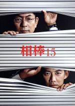 【中古】 相棒 Season15 ブルーレイBOX(Blu-ray Disc) /水谷豊,反町隆史,鈴木杏樹,池頼広(音楽) 【中古】afb