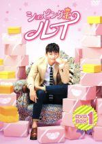 【中古】 ショッピング王ルイ DVD-BOX 1 /ソ・イングク,ナム・ジヒョン,ユン・サンヒョン 【中古】afb