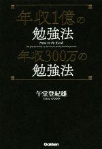 中古 年収1億の勉強法 ◆セール特価品◆ 年収300万の勉強法 期間限定特価品 afb 午堂登紀雄 著者
