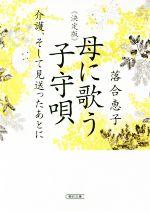 【中古】 母に歌う子守唄 決定版 介護、そして見送ったあとに 朝日文庫/落合恵子(著者) 【中古】afb